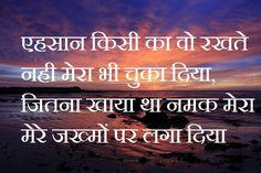 dard shayari in hindi shayrimania.com Shayri Life, Hindi Qoutes, Gujarati Quotes, Broken Relationships, Shayari In Hindi, Good Morning Quotes, True Words, Text Messages, Wisdom Quotes