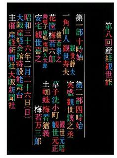 noh theater / ikko tanaka (1930~2002)