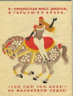 """С. Маршак, В.Лебедев """"Цирк"""" (1925 год) - Алан Бутаев"""