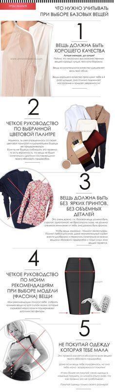 46 Fashion Advice, Diy Fashion, Fashion Looks, Fashion Outfits, Womens Fashion, Wardrobe Basics, Capsule Wardrobe, Personal Style, Cool Outfits