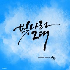 Korean Text, Caligraphy, Typography, Bible, Happy, People, Design, Letterpress, Biblia