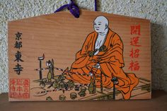 Japanese ema, hand painted  or screen printed wood #19 by StyledinJapan on Etsy