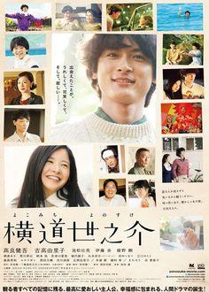A Story of Yonosuke (Yokomichi Yonosuke), 2013