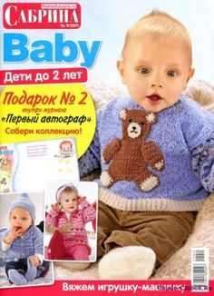 Сабрина Вaby 2011-09_001