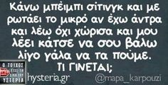 Funny Picture Quotes, Funny Pictures, Funny Quotes, Life Happens, Shit Happens, Funny Greek, Try Not To Laugh, Greek Quotes, Cheer Up