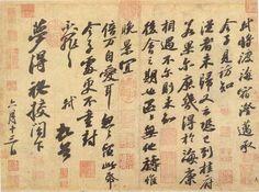 北宋 - 蘇軾 (Su Shi, 1037-1101)             Song Dynasty