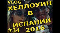 ЖИЗНЬ В ИСПАНИИ VLOG #34 Хеллоуин в Испании 2016 Часть 1