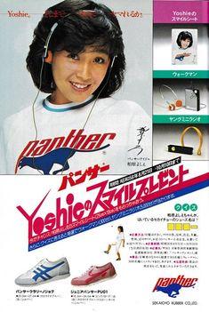 World Panther Panther Yoshie Kashiwabara Advertisement 世界長 パンサー 柏原芳恵 広告 1981