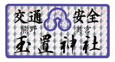 奈良 十津川 玉置神社 http://www.tamakijinja.or.jp