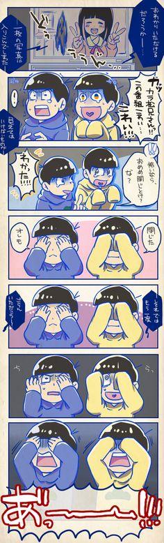 「カッ カラ松兄さんっ!!この番組こわい… こわい!!!」