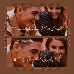 Poetry Lines, Poetry Pic, Love Quotes Poetry, Urdu Poetry, Couples Quotes Love, Best Love Quotes, Couple Quotes, Romantic Poetry For Husband, Love Romantic Poetry