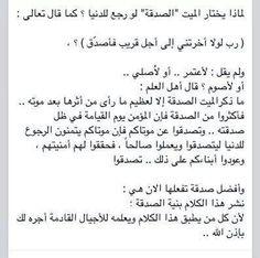 #Sadakah Islam, Prayers, Math Equations, Education, Charity, Prayer, Beans, Onderwijs, Learning
