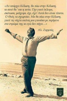 Movie Quotes, Life Quotes, Greek Quotes, Poetry Quotes, Literature, Inspirational Quotes, Wisdom, Memes, Pearls