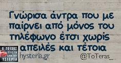 Γνώρισα άντρα που με παίρνει από μόνος του τηλέφωνο έτσι χωρίς απειλές και τέτοια Greek Memes, Funny Greek Quotes, Sarcastic Quotes, Funny Quotes, Funny Thoughts, Simple Words, Have A Laugh, Just Kidding, True Words