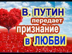 Путин передает признание в любви