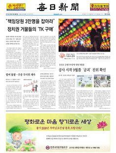 [매일신문 1면] 2015년 5월 25일 월요일