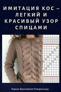 Knitting Stiches, Cable Knitting, Crochet Cardigan Pattern, Sweater Knitting Patterns, Vintage Knitting, Knit Patterns, Hand Knitting, Stitch Patterns, Diy Crafts Knitting