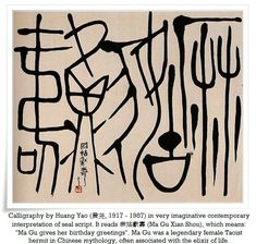 Chinese Calligraphy works can be so extreme that characters become unreadable yet their meaning is still sensible through amazing condensation of energy.