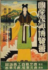 posters en japones - Buscar con Google