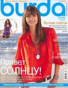 Поиск » Выкройки к журналу Burda №5 2010 Шитье и Крой PDF