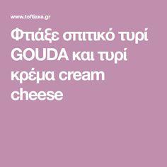 Φτιάξε σπιτικό τυρί GOUDA και τυρί κρέμα cream cheese Gouda, Cheese, Cream, Creme Caramel