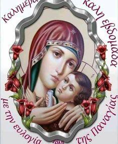 Archangel Michael, Anastasia, Good Morning, Princess Zelda, Fictional Characters, Baby Jesus, Art, Night, Buen Dia
