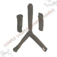 japan kanji hi (fire)(japanese kanji shop)