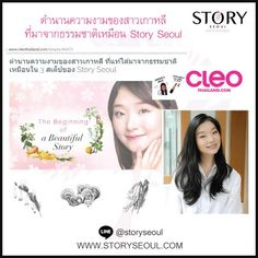 We are excited to be issued in Cleo Thailand. Yay!