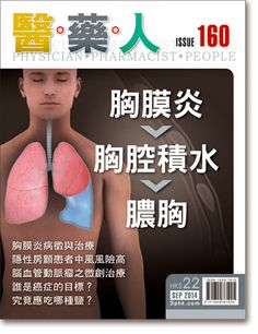 胸膜炎 → 胸腔積水 → 膿胸