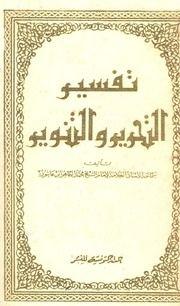 تفسير التحرير والتنوير Free Download Borrow And Streaming Internet Archive Arab Artists Books Clouds