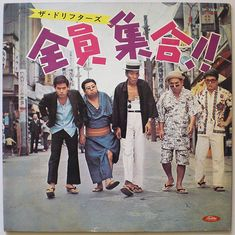 ザ・ドリフターズ Ikariya Chosuke & The Drifters - 全員集合!(1969) Lp Cover, Vinyl Cover, Drama Tv Shows, Asian History, Old Tv Shows, Music Photo, Japanese Design, The Good Old Days, Japanese Culture