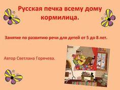 Русская печка всему дому кормилица.