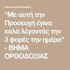 gudlupinlife - 0 results for holiday Orthodox Prayers, Prayer For Family, Greek Words, God Prayer, Have Faith, Spiritual Growth, Holidays And Events, Better Life, Tv
