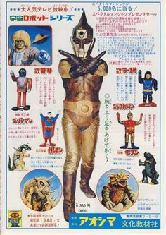 Toy advertisement, featuring toys of Dr. Gori, Rah, and the title hero from SPECTREMAN, 1971. Also, check out the goofy-looking Superman toy. Though if the colors are accurate, looks more like Bizarro….