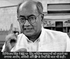 दिग्विजय सिंह ने RSS पर हिंदू-मुस्लिम समुदायों को लड़ाने का आरोप लगाया है।एमपी के पूर्व मुख्यमंत्री और कांग्रेस के वरिष्ठ नेता दिग्विजय सिंह ने Muslim, Relationship, Community, Live, Islam, Relationships