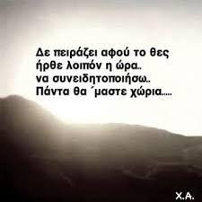 Αποτέλεσμα εικόνας για χωρισμος αγαπη Quotes, Life, Quotations, Quote, Shut Up Quotes