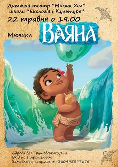 I love Moana so much Moana Disney, Disney Pixar, Walt Disney, Disney Amor, New Disney Movies, Disney Nerd, Cute Disney, Disney And Dreamworks, Disney Cartoons