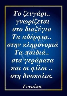 Greek Quotes, True Words, Life Images, Letter Board, Love Quotes, Cards, Qoutes Of Love, Quotes Love, Quotes About Love
