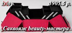 🔥Только до 20 мая, стильная и очень удобная сумка-саквояж beauty-мастера со скидкой 27%!!!🔥
