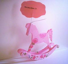 Αλογακι δωρο για νεογεννητο κοριτσακι