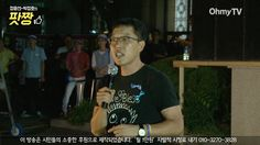 """[전체보기] 김제동 """"사드야말로 대한민국 성주의 외부세력!"""""""