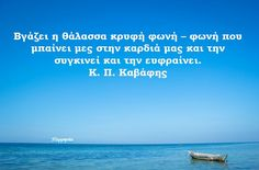 Wise Man Quotes, Men Quotes, Funny Quotes, Unique Words, Greek Quotes, Poetry Quotes, Quote Of The Day, Cool Photos, Greece