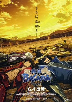Basara: The Last Party