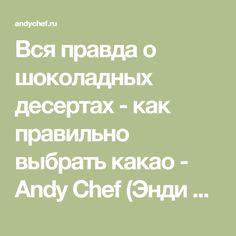 Вся правда о шоколадных десертах - как правильно выбрать какао - Andy Chef (Энди Шеф) — блог о еде и путешествиях, пошаговые рецепты, интернет-магазин для кондитеров