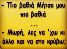 Funny Greek Quotes, Funny Quotes, True Words, Laugh Out Loud, Jokes, Lol, Sayings, Minions, Cups