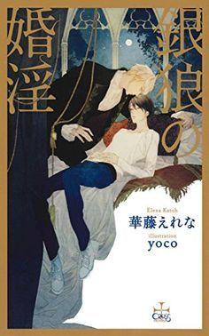 32件イラストレーター Yoco 横おすすめの画像 Book Designcover