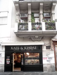 """""""Bread and pastries"""", bakery, Belgrade, Serbia....and this balcony is one of the most beautiful ones in Belgrade ,Knez Mihajilova street."""