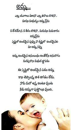 I Love You Mom Telugu Best Quotes Nice Telugu Mother Sentiment
