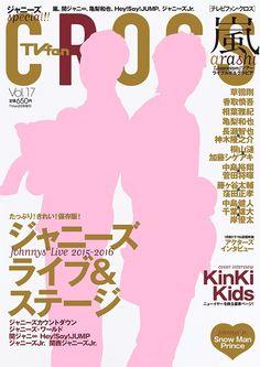 TVfan cross (テレビファン クロス) Vol.17 2016年 02月号 (TVfan増刊) | 本 | Amazon.co.jp
