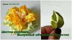 Цветок канзаши Выпуклый объемный лепесток